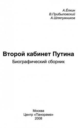 Второй кабинет Путина. Биографический сборник.