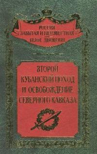 Второй Кубанский поход и освобождение Северного Кавказа (Воспоминания участников боев)