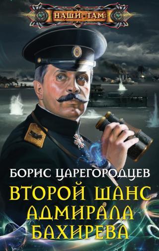 Второй шанс адмирала Бахирева [litres]