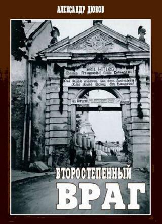 Второстепенный враг: ОУН, УПА и решение «еврейского вопроса» [Maxima-Library]