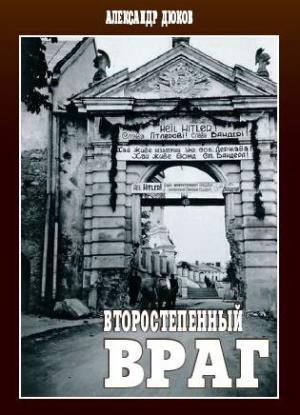Второстепенный враг. (ОУН, УПА и решение «еврейского вопроса»)