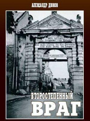 Второстепенный враг.(ОУН, УПА и решение «еврейского вопроса»)