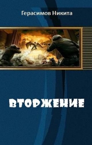 Вторжение (СИ)