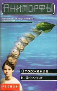 Вторжение / The Invasion
