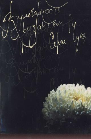 Вульгарность хризантем