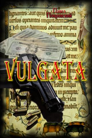 Vulgata [СИ]