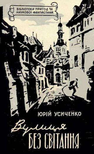 Вулиця Без світання