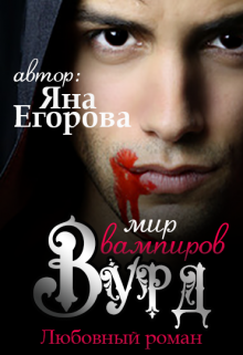 Вурд. Мир вампиров
