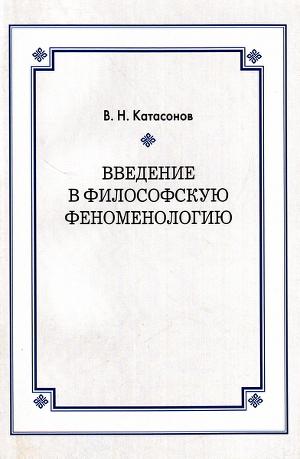 Введение в философскую феноменологию