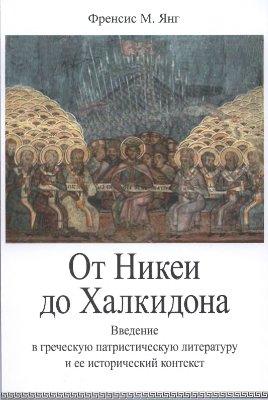Введение в греческую патристическую литературу и ее исторический контекст
