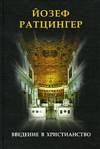 Введение в христианство
