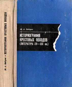 Введение в историографию крестовых походов (монография)