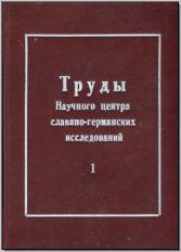 Введение в историю серболужицкой словесности и литературы от истоков до наших дней