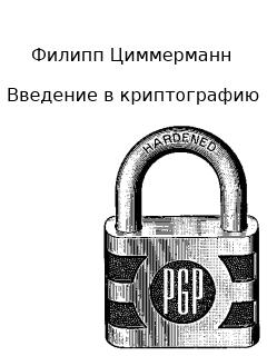Введение в криптографию