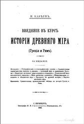 Введение в курс истории древнего мира. Греция и Рим