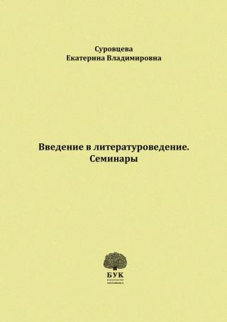 Введение в литературоведение. Семинары. Методические указания для студентов филологических факультетов