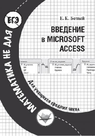 Введение в Microsoft Access