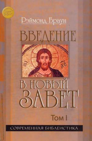 Введение в Новый Завет Том I