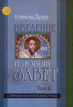Введение в Новый Завет Том II