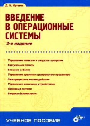Введение в операционные системы [2 издание]