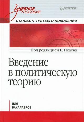 Введение в политическую теорию для бакалавров. Стандарт третьего поколения: учебное пособие