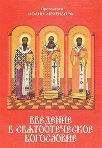 Введение в святоотеческое богословие