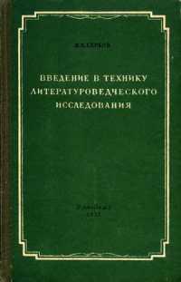 Введение в технику литературоведческого исследования[источниковедение, библиография, разыскания]