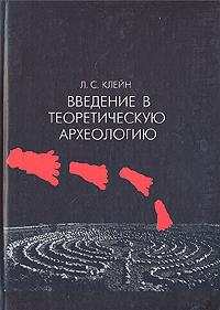 Введение в теоретическую археологию. Книга 1. Метаархеология