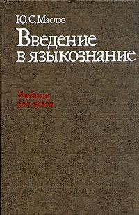 Введение в языкознание [фрагмент, отсутствуют главы 2, 5 и 6]