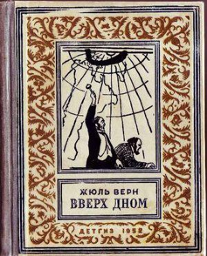 Вверх дном(изд.1952)