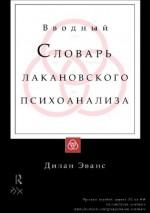 Вводный словарь лакановского психоанализа
