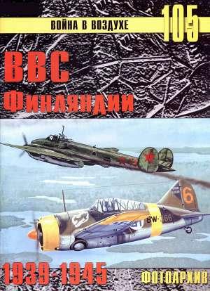 ВВС Финляндии 1939-1945. Фотоархив