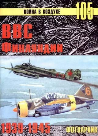 ВВС Финляндии 1939-1945 Фотоархив