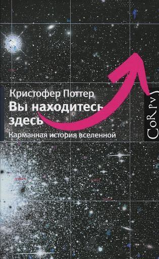 Вы находитесь здесь. Карманная история вселенной