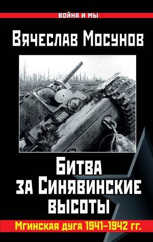 Вячеслав Мосунов Битва за Синявинские высоты. Мгинская дуга 1941-1942 гг.