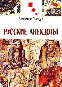 Вячеслав Пьецух - Пятое доказательство