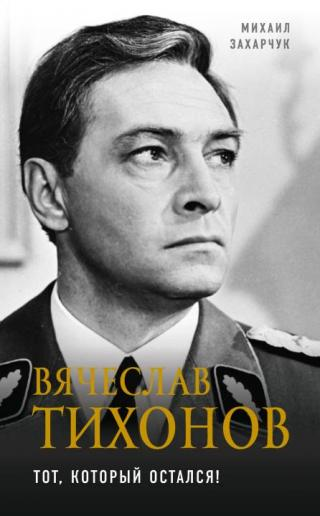 Вячеслав Тихонов. Тот, который остался!