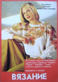 Вязание. Дайджест-каталог