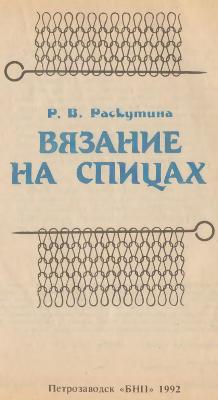 Вязание на спицах [Слой OCR]