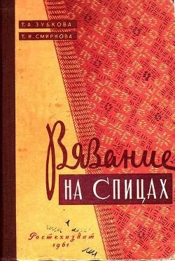 книга вязание на спицах скачать бесплатно читать онлайн