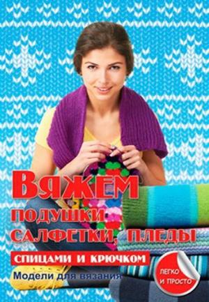 Вяжем свитера и пуловеры спицами и крючком (Секреты вязания)