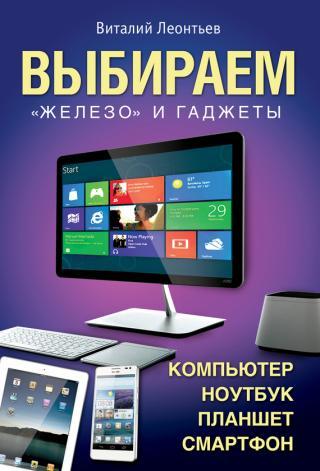 Выбираем компьютер, ноутбук, планшет, смартфон