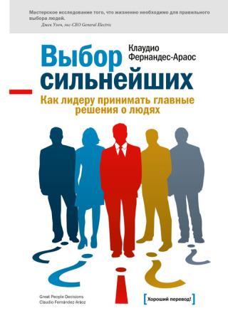 Выбор сильнейших. Как лидеру принимать главные решения о людях