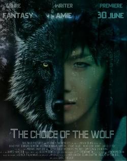 Выбор волка (СИ)