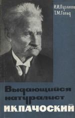 Выдающийся натуралист И.К. Пачоский