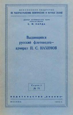 Выдающийся русский флотоводец — адмирал П. С. Нахимов