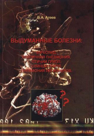 Выдуманные болезни [ВИЧ/СПИД, атипичная пневмония, птичий грипп, свиной грипп, пневмония легионеров]