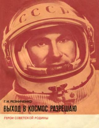 Выход в космос разрешаю
