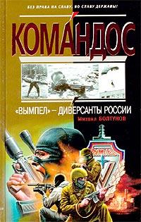 «Вымпел» - диверсанты России