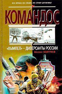 «Вымпел» — диверсанты России